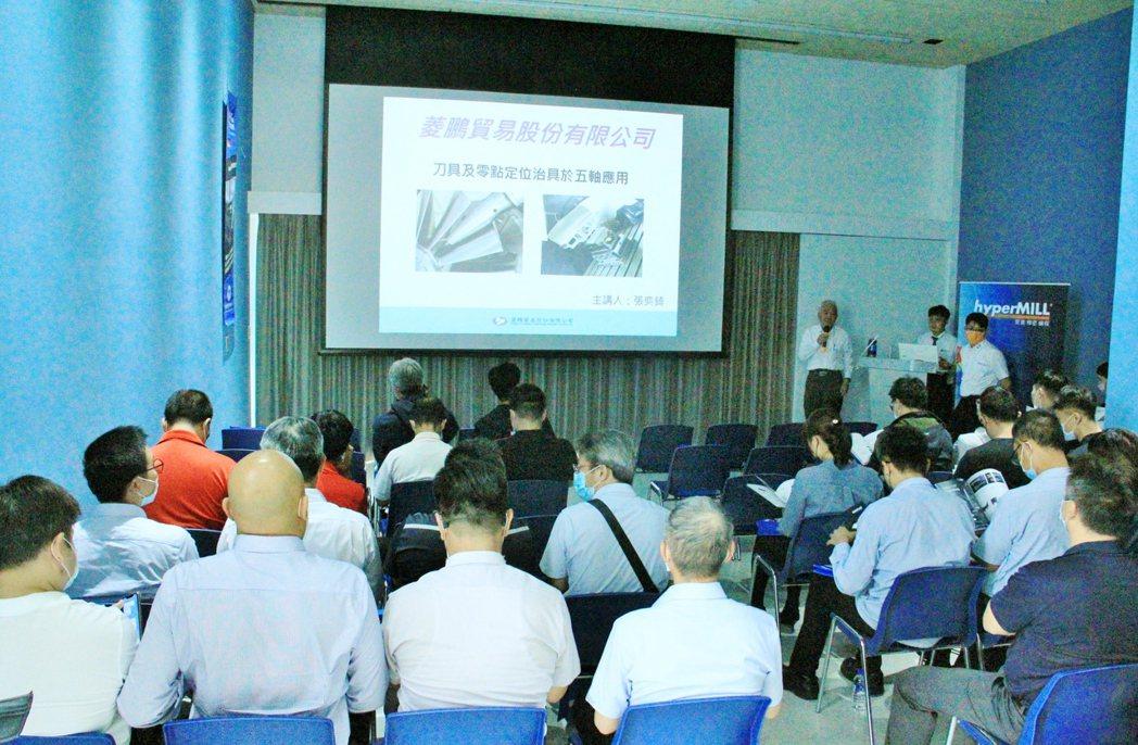 菱鵬舉辦的智慧效率化生產研討會吸引眾多佳賓參與。 戴辰/攝影