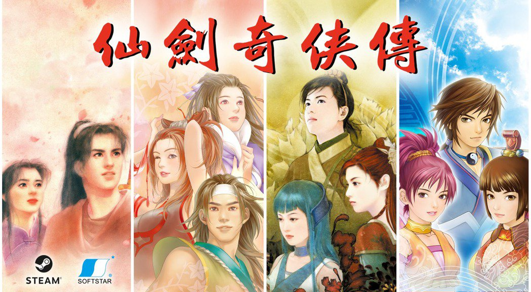 大宇旗下知名遊戲IP《仙劍奇俠傳》 圖:《仙劍奇俠傳》官方臉書粉專