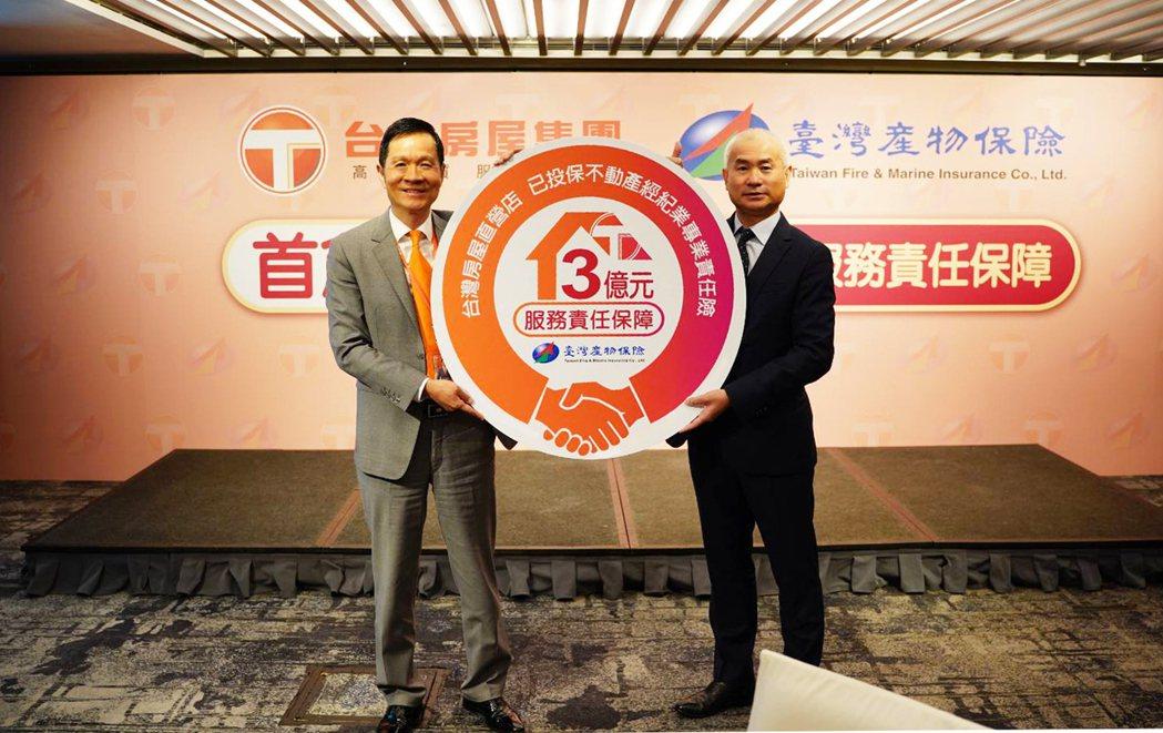 台灣房屋宣布和臺灣產物保險(2832)合作推出不動產經紀業專業責任保險。記者游智...