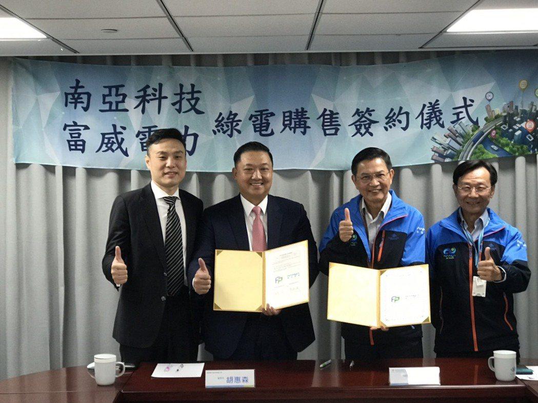 南亞科與富威電力簽署綠電購售合約,南亞科總經理李培瑛(左三)、富威電力董事長胡惠...