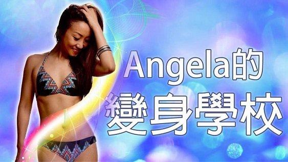 Angela的變身學校吸引很多想變身的同學們。 業者/提供