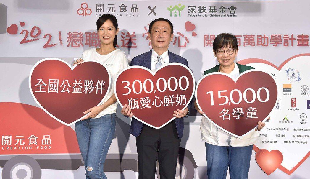 開元食品持續13年投身公益不間斷,至今已捐助超過30萬瓶鮮奶、累積超過3千家的通...