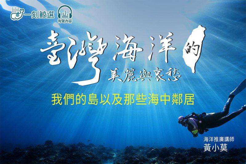 臺灣海洋的美麗與哀愁(圖/一刻鯨選提供)