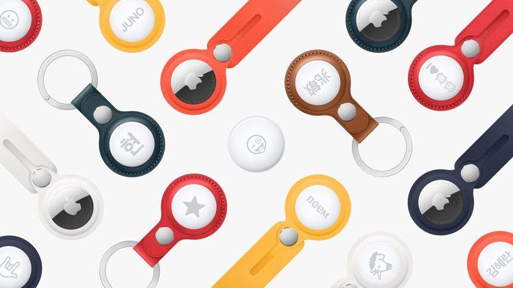 同步各種AirTag配件,還可在官網訂購時免費雕刻文字和表情符號。圖/蘋果提供