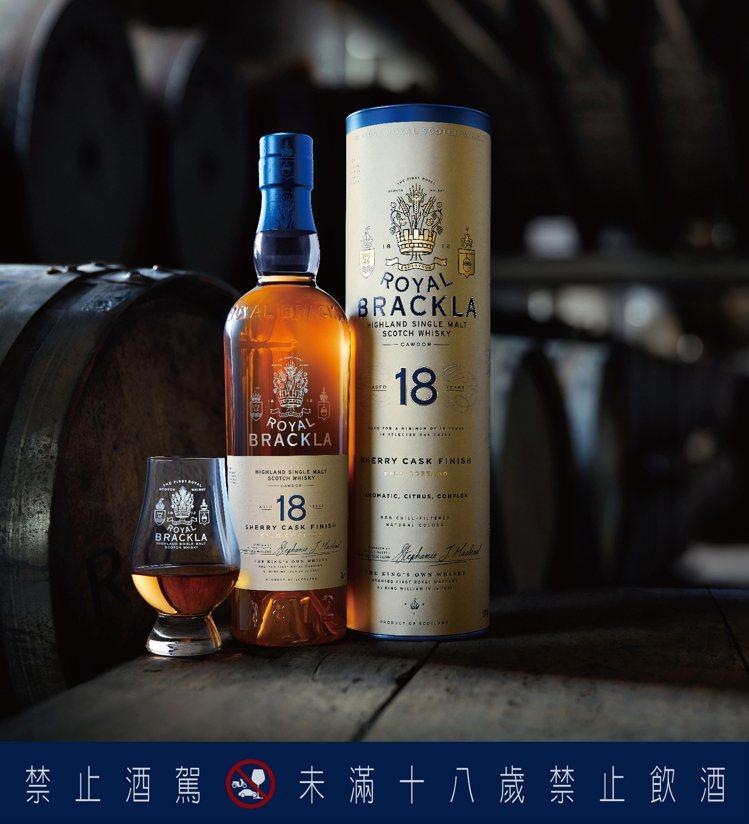 皇家柏克萊18年單一麥芽威士忌,在Palo Cortado雪莉桶中過桶。圖/大盛...