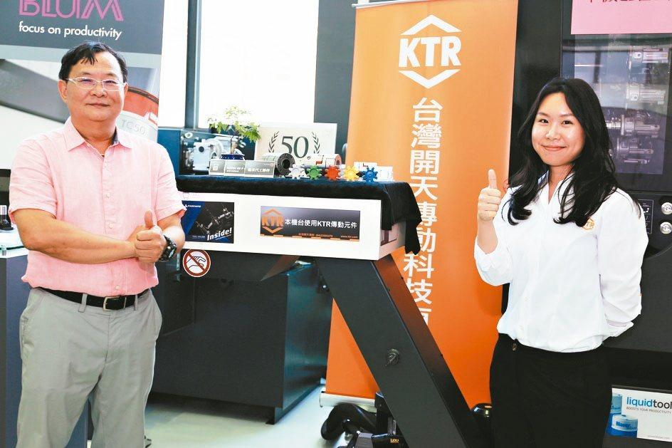 德國KTR聯軸器是產業界最佳夥伴。黃奇鐘/攝影