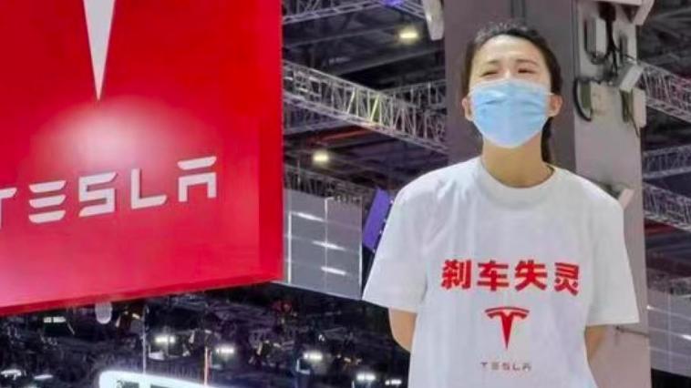 上海國際車展日前一名身穿印有特斯拉(Tesla)「剎車失靈」字樣衣服的女子在特斯...