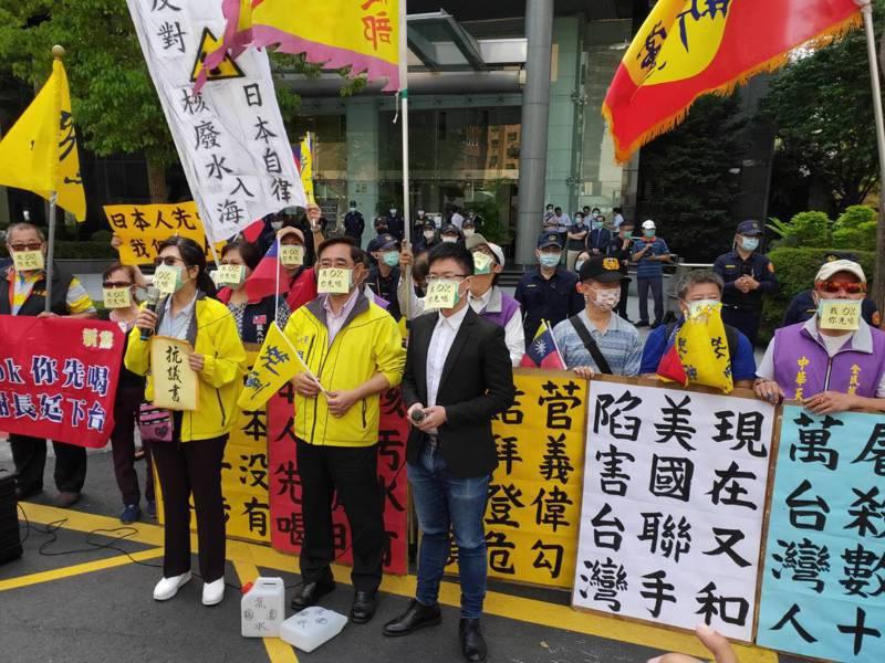 新黨今天到日本台灣交流協會前抗議日本政府決定將核廢水排入海。記者徐偉真/攝影