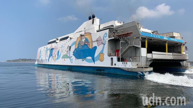 「麗娜輪」台南安平往返澎湖馬公航線今天首航。記者鄭維真/攝影