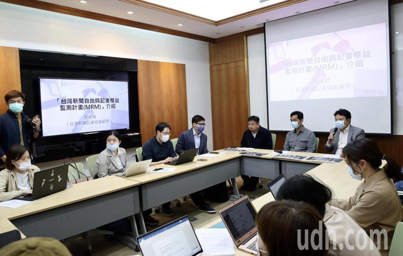 台灣新聞記者協會與台灣媒體觀察教育基金會今天公布「2020台灣媒體工作者權利受害紀錄報告」,邀請立委、媒體代表與會。記者林俊良/攝影