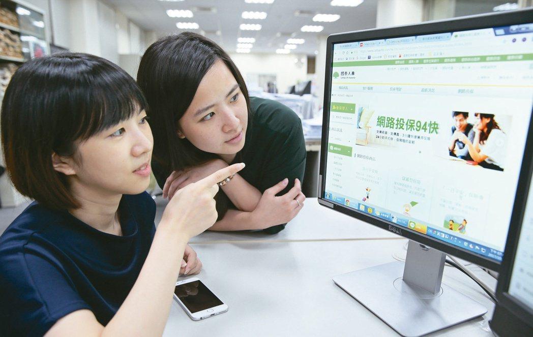 筆者認為,保險的複雜特性,是便利化的網路投保不易普及的最大變數。 聯合報系資料照...