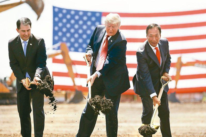 鴻海集團創辦人郭台銘(右)2018年6月與時任美國總統川普(中)和威州州長渥克(左)為威州富士康廠動土。美聯社