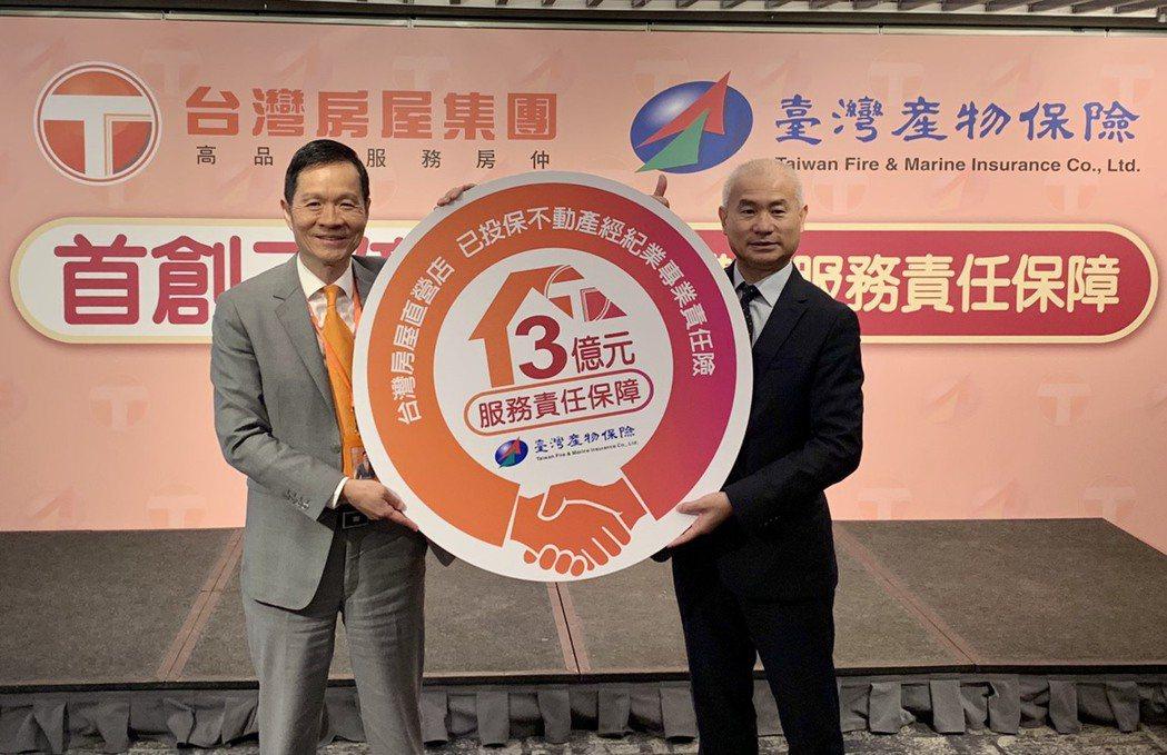 台灣房屋集團和台灣產物保險,首創推出「不動產經紀業專業責任保險」,提供台灣房屋直...