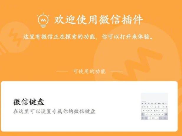 微信已經申請註冊「微信鍵盤」商標,並進入測試階段,輸入法有隱私保護模式。圖/騰訊網