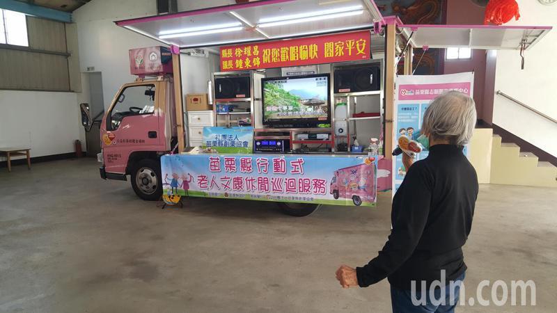 行動式老人文康休閒巡廻車近5年來已巡迴縣內各村里達1426場次。記者胡蓬生/攝影