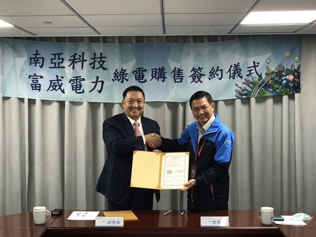 南亞科技總經理李培瑛(右)與富威電力董事長胡惠森簽署綠電購售合約。圖/富崴電力提...