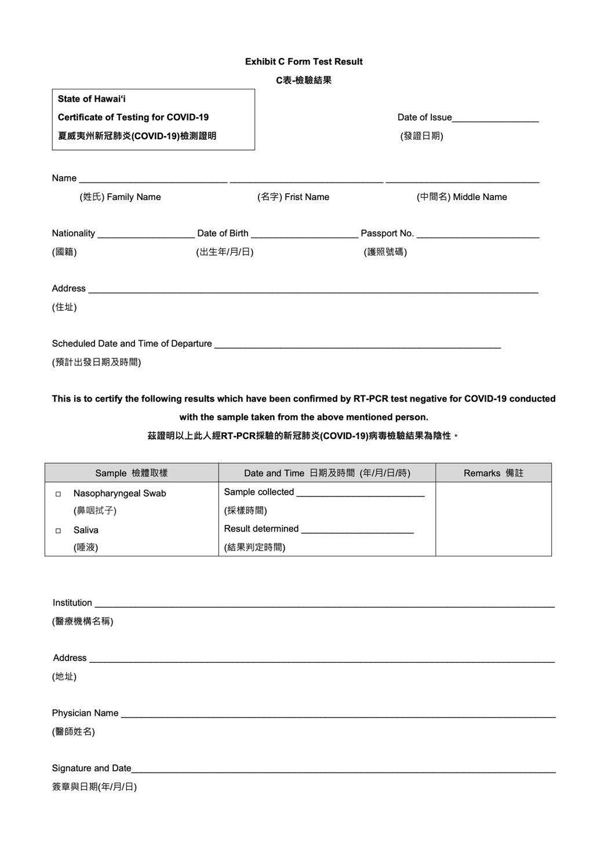 夏威夷州新冠肺炎(COVID-19)檢測證明。圖/國泰醫院提供