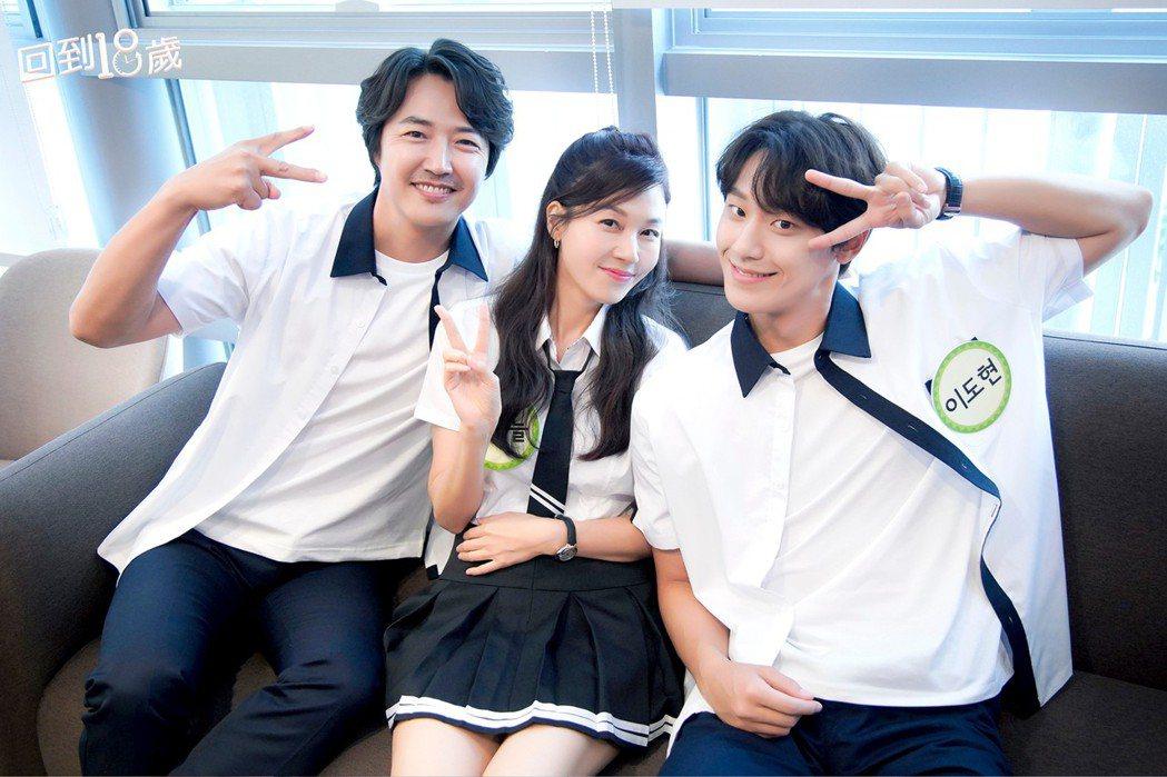 尹相鉉(左起)、金荷娜、李到晛在「回到18歲」劇中,3人有段奇妙情感糾葛。圗/衛