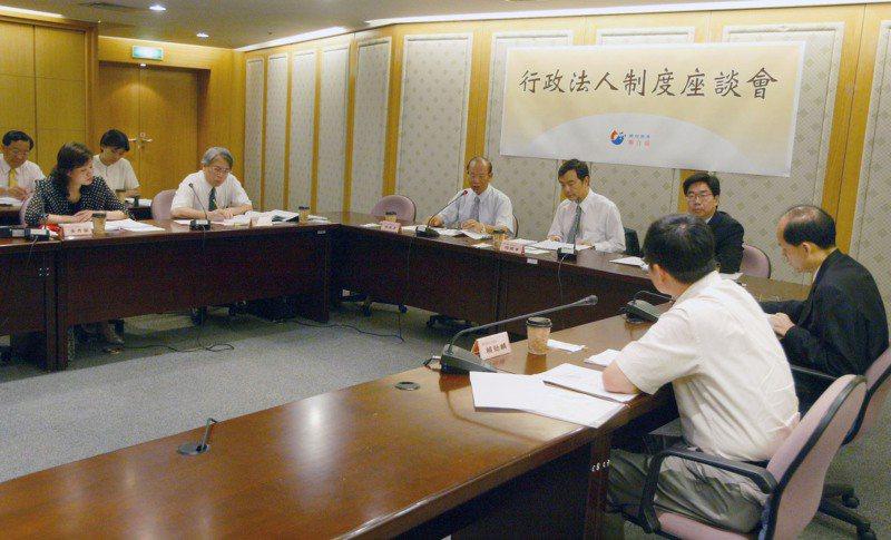 行政法人制度座談會。圖/聯合報系資料照片