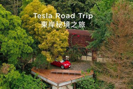特斯拉Model 3也有露營模式!「Tesla Road Trip-東岸秘境之旅」顛覆住宿想像