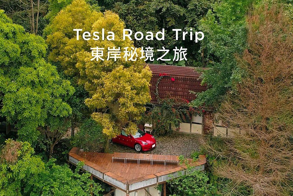 特斯拉推出「Tesla Road Trip–東岸秘境之旅」體驗活動,打造一場顛覆...