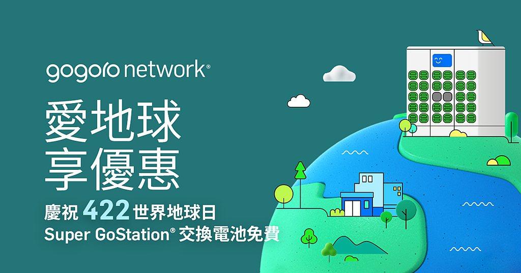 響應4月22日世界地球日,Gogoro Network特別舉辦「愛地球 享優惠」...