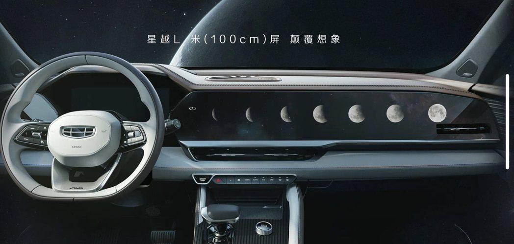 星越L內裝長達一米的一體式螢幕。 摘自吉利汽車