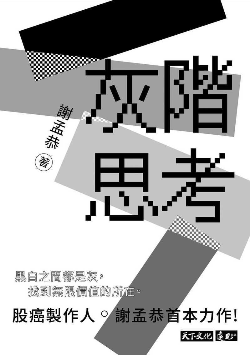 書名:《灰階思考》   作者: 謝孟恭 出版社:天下文化  出版日期:2021年4月20日
