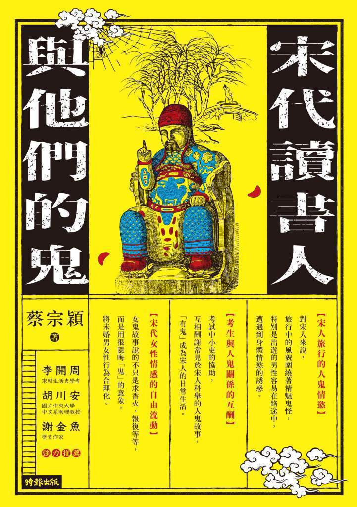 書名:《宋代讀書人與他們的鬼》 作者: 蔡宗穎(Ken Tsai) 出版社:時報出版 出版時間:2021年3月23日
