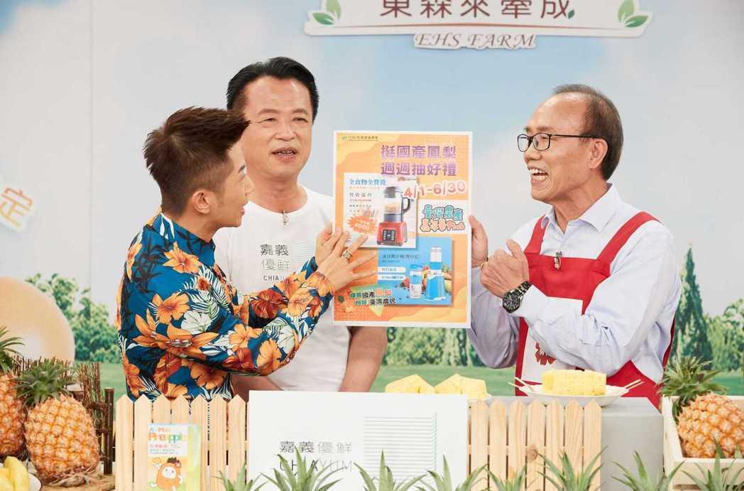 東森農場推出「嘉義神農外銷金鑽17鳳梨」,購買即回饋東森幣之外,還可以到「臺灣農...