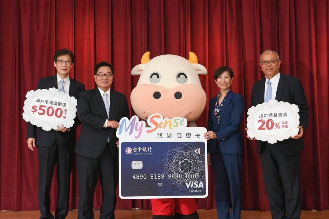 台中銀行MySense悠遊御璽卡發表會,總經理賈德威(左二)與VISA總經理趙麗...