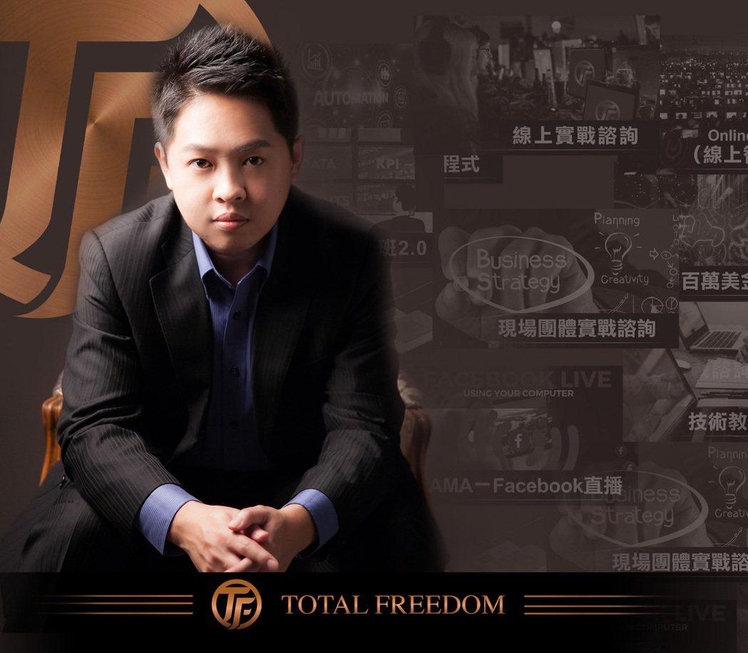 傅靖晏(Terry Fu)專研網路行銷策略17年,集海內外心法於大成,更帶領TF...