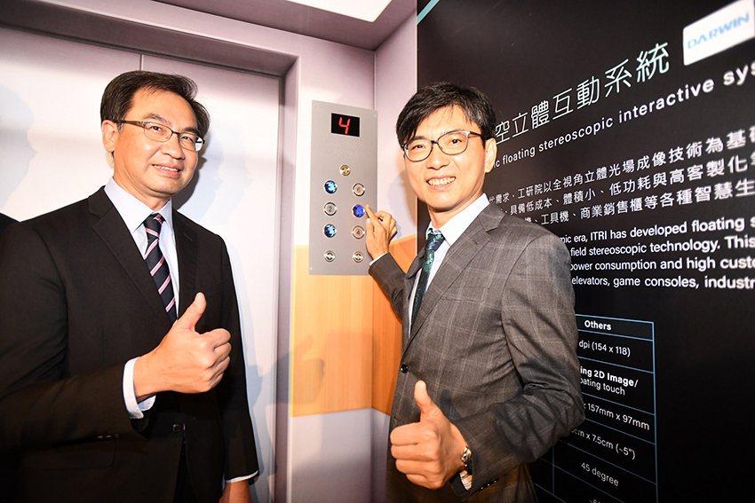 經濟部技術處布局的先進浮空立體顯示與互動設計能量,支持工研院與達運精密共同開發可...