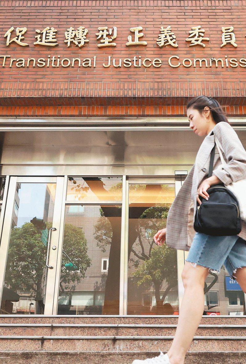 促進轉型正義委員會向行政院申請延任一年,將著重在加害者調查及威權體制的究責。圖/聯合報系資料照片