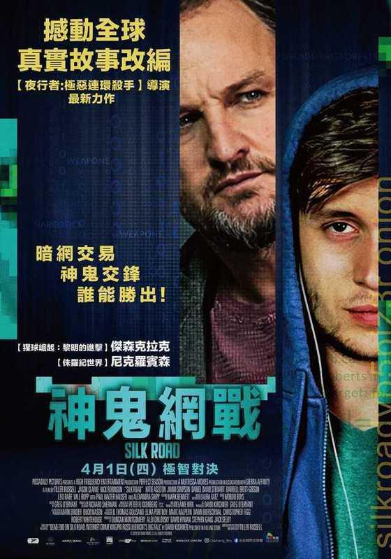 《神鬼網戰》電影海報,4月1日上映