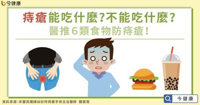 痔瘡能吃什麼?不能吃什麼?醫推6類食物防痔瘡!