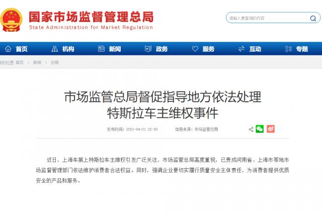 大陸國家市場監管總局21日深夜在官網發布,已責成河南省、上海市等地市場監督管理部...
