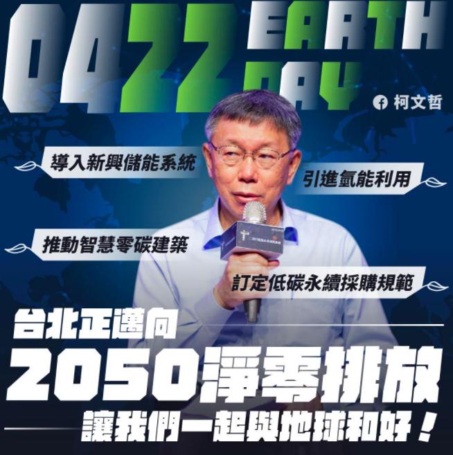 台北市長柯文哲宣布,「台北市勇於承擔國際減碳責任,追求2050年溫室氣體淨零排放願景,與全球共同努力確保氣候安全」、「Restore Our Earth; 修復地球,永遠不晚。」圖/引用自柯文哲臉書
