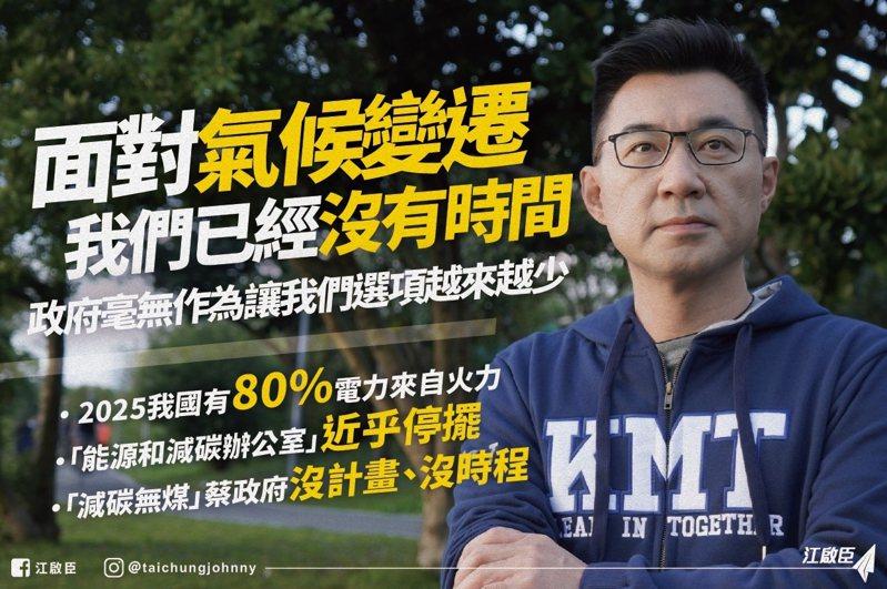 國民黨主席江啟臣在世界地球日提醒蔡政府要因應減碳無煤。圖/取自江啟臣臉書