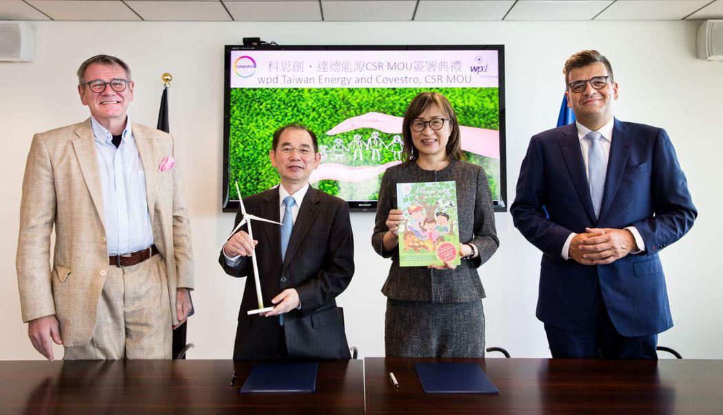 在德國在台協會及德國經濟辦事處見證下,台灣科思創與達德能源簽署環境教育CSR合作...