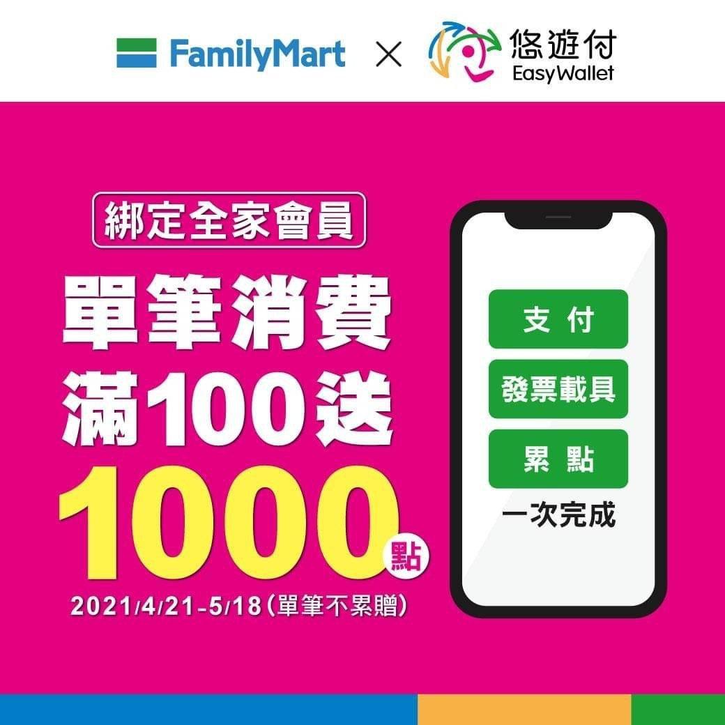 悠遊付綁定「全家」會員有禮,會員點數最高十倍送。 圖/悠遊卡公司提供