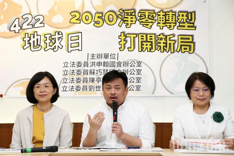 今天是4月22日世界地球日,民進黨立委洪申翰(中)、劉世芳(右)、蘇巧慧(左)等舉行記者會,呼籲台灣必須在此時做出更積極的減碳承諾。記者胡經周/攝影