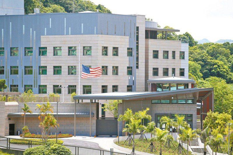 美國在台協會台北辦事處。 聯合報系資料照片
