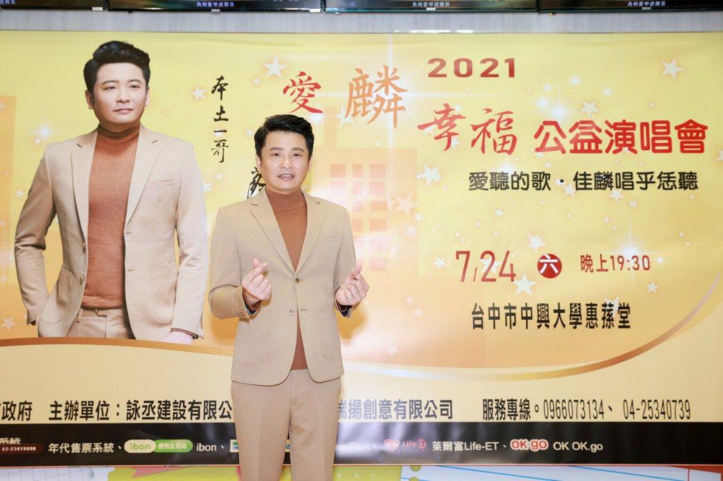 蔡佳麟開心宣布將於7月24日在台中舉行「愛麟幸福」公益演唱會。圖/詠丞建設提供