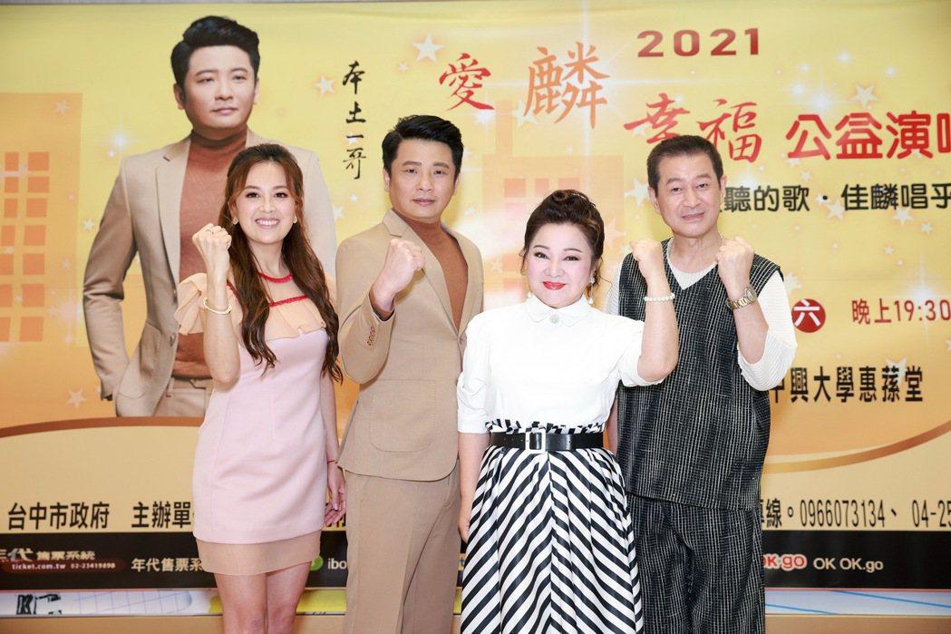 蔡小虎(右起)、白冰冰、蔡佳麟及喬幼一起出席記者會。圖/詠丞建設提供