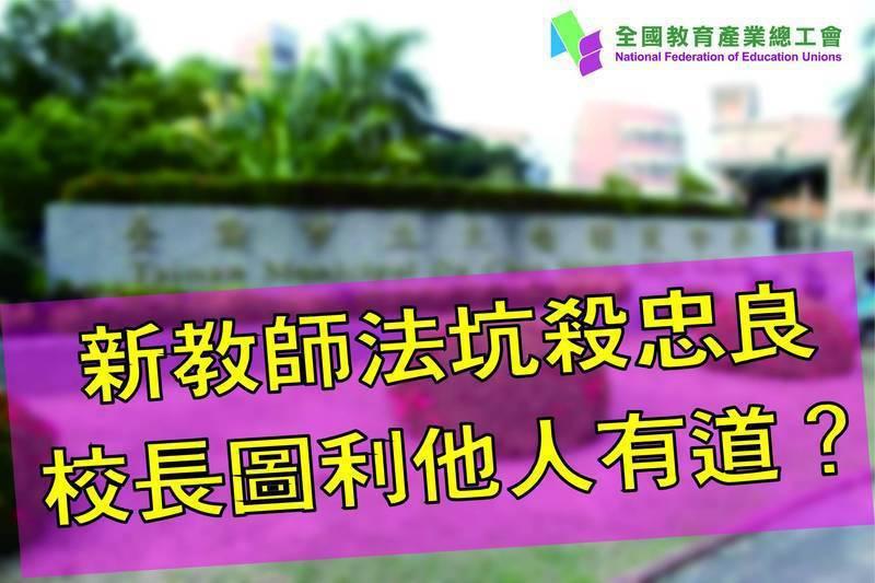 全國教育產業總工會近日接獲台南市立大橋國中2位老師陳情,申請介聘調校,卻變成疑似不適任教師,控黑箱作業已嚴重侵害教師工作權。圖/全教產提供