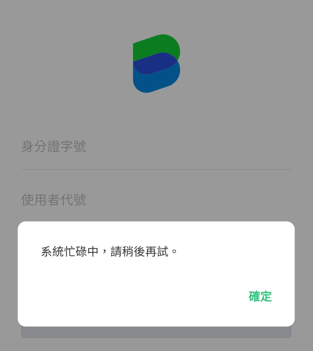 LINE Bank昨(22)日傳災情,系統過載App無法開啟。 圖/網友提供
