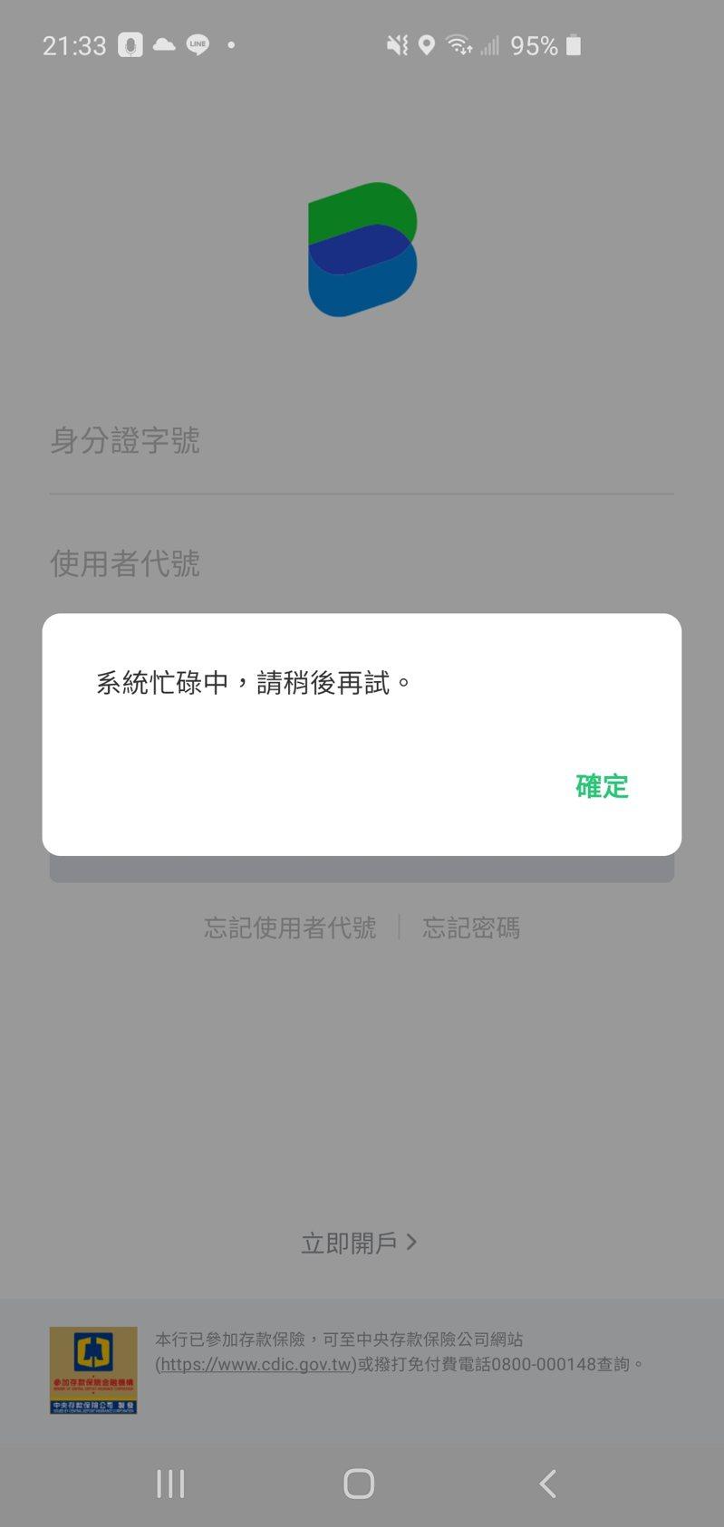 LINE Bank今晚再傳災情,系統過載App無法開啟。 圖/網友提供
