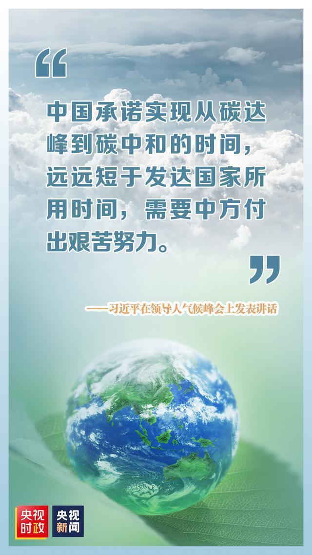 習近平強調,中國承諾實現從碳達峰到碳中和的時間,遠遠短於發達國家所用時間,需要中...