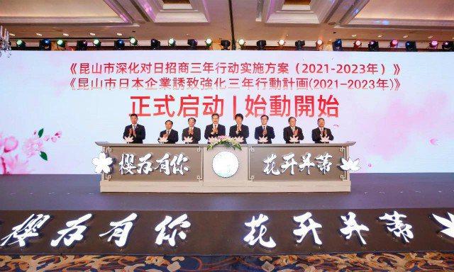 2021昆山•中日產業投資說明會21日在上海舉行。圖/取自第一財經
